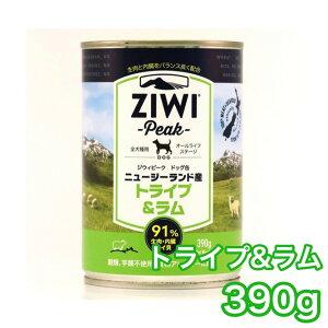 ジウィピーク ドッグ缶 トライプラム 390g ZIWI Peak ドッグフード 犬用 缶詰