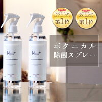 Natury+ナチュリープラスボタニカル除菌消臭抗菌スプレー300mlノンアルコール植物性植物由来アロマ日本製ベビー用品ファブリックペット用品