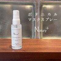 Natury+ナチュリープラスボタニカル除菌消臭抗菌スプレー50mlノンアルコール植物性植物由来アロマ日本製ベビー用品ファブリックペット用品