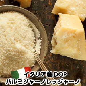 チーズの王様パルミジャーノレッジャーノ100%パウダー500g父の日 敬老の日