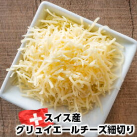 【Entry&ポイント14倍 25日限定】スイス産グリュイエールチーズ細切り500g グリエール