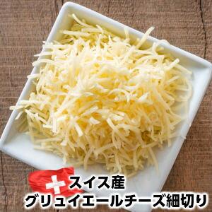 スイス産グリュイエールチーズ細切り500g グリエール父の日 敬老の日