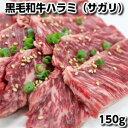 国産黒毛和牛焼肉用ハラミ(サガリ)150g Wagyu hanging tender父の日 敬老の日