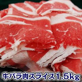 牛バラカルビスライス1.5kgメキシコ産牛肉 1500gでこんなにたっぷり♪牛肉・牛カルビ肉500g3袋