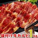 02P23Sep15焼肉カルビジューシースライス バーベキュー 焼肉