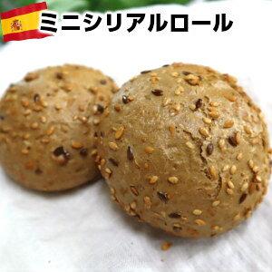 ミニシリアルロール mini cereal roll8種類ものシリアルがたっぷりブレンド「亜麻の実2種(ゴールデン種、ブラウン種)、ひまわり、ごま2種(切りごま、炒りごま)、ライ麦、オーツ、かぼち