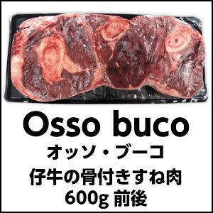オッソブーコ オーソブッコ osso buco父の日 敬老の日