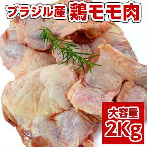 業務用 ブラジル産鶏もも chicken boneless leg父の日 敬老の日