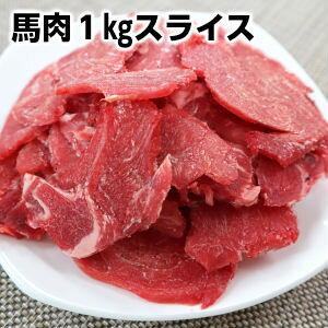 カナダ産馬肉切り落とし1kg3mmスライス 犬 ペット 生肉 犬用おやつ 馬肉