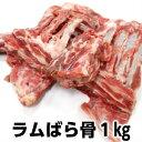 【Entry&ポイント最大19倍 5/25限定~ 】オーストラリア産ラムばら骨1kg Lamb bone for soup stock