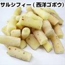 冷凍野菜 ベルギー産サルシフィ(西洋ゴボウ)500g 牡蠣のような風味!?別名ベジタブルオイスター black salsify 希少野菜