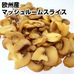 冷凍野菜 ベルギー産マッシュルームスライス500g sliced mushroom belgium 500g マッシュルーム本来の香りが生きている欧州産非加熱処理の冷凍マッシュルームです。