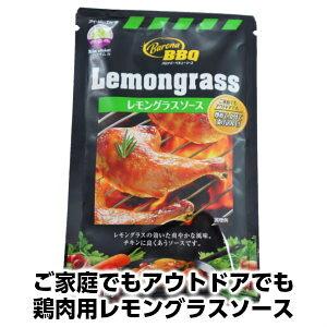 【Entry&ポイント最大14倍 1/24~28 1:59】Xin chao!ベトナム バロナバーベキュー レモングラスソース 80g