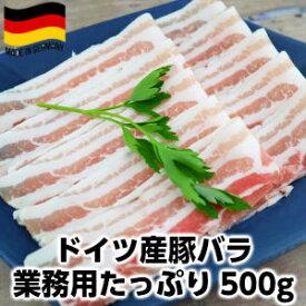 ドイツ産豚バラスライス500g 食品 肉 お試し 卸 問屋 直送 業務用 german pork belly sliced 500g父の日 敬老の日