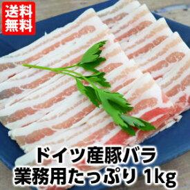 ドイツ産豚バラスライス500g×2パック 食品 肉 お試し 卸 問屋 直送 業務用 送料無料 german pork belly sliced 500g 2pc父の日 敬老の日