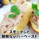 スモークした新鮮なレバーペースト smoked domestic pork liver pate父の日 敬老の日