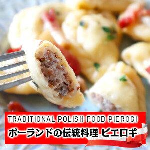 ポーランドの伝統料理ピエロギ [そばの実とリコッタチーズ]16個入り Pierogi wiejskie farmers pierogi with roasted buckwheat and ricotta Stuffing