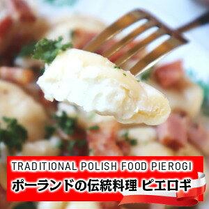 ポーランドの伝統料理ピエロギ ルスキエ[男爵いもとリコッタチーズ]16個入り Pierogi ruskie potato and ricotta Stuffing