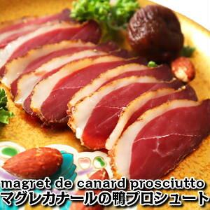 【不定貫】マグレカナールプロシュート(鴨の生ハム) 約170g-約230g magret de canard prosciutto