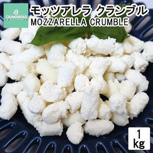 イタリア産グラナローロ社製モッツアレラチーズクランブル1000g  業務用 モッツァレラ チーズ ピゼリア モザレラ 本場イタリア産