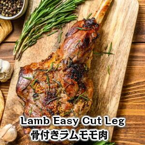 熟成ラムイージーカットレッグ Lamb easy cut leg