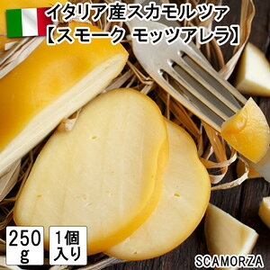 イタリア産グラナローロ社製スカモルツァアッフミカータ250g scamorza チーズ おつまみ お取り寄せ 冷凍 ハード セミハード チーズ スカモルツァ アフミカータ (スカモルツァチーズの燻製)