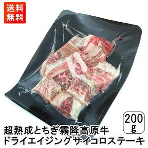超熟成とちぎ霧降高原牛135日ドライエイジングサイコロステーキ dryaging dice cut steak ステーキ 送料無料 肉ギフト