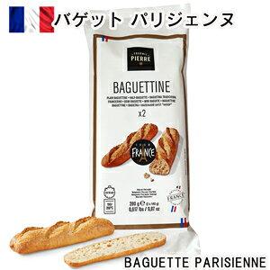 LE FOURNIL DE PIERREフランス産ル・フルニル・ドゥ・ピエール製半焼成パリジェンヌ ハーフバゲット