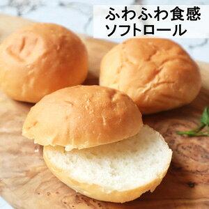 ソフトロール プレーン1袋5個入り 国産 冷凍パン 優しい甘みと柔らかな食感がどこか懐かしい