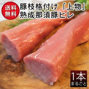 国産那須豚枝格付け「上物」熟成ヒレまるごと1本 飲食店様 業務用豚 ヒレ ブロック  送料無料