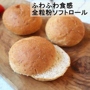 ソフトロール 全粒粉1袋5個入り 国産 冷凍パン 優しい甘みと柔らかな食感がどこか懐かしい