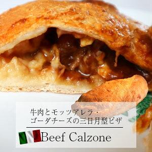 牛肉とモッツアレラ ゴーダチーズの三日月型ピザ