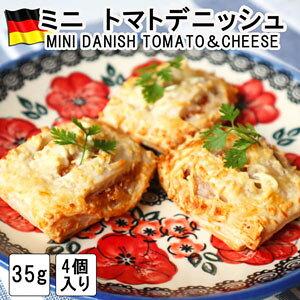 ドイツ産ミニトマトデニッシュ35g4個