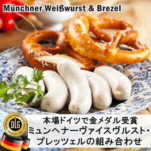国産那須豚ミュンヘナーヴァイスヴルストとドイツの老舗ディッチ社製プレッツェルの組み合わせ