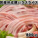 売れ筋★お肉屋さんの熟成豚バラ! 豚肉 ブタ肉 豚 国産 3ミリスライスパック 800g 送料無料♪ 焼肉 しゃぶしゃぶ ステ…
