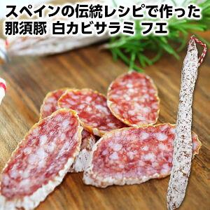 スペインの伝統レシピで作った新鮮な那須豚を白カビで熟成させたサラミ 国産那須豚フエサラミ約130g Fuet Salami父の日 敬老の日 Nasu pork fuet130g父の日 敬老の日