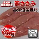 国産鶏ささみ2kg 業務用 送料無料商品と同梱可能