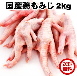 送料無料 お徳用 国産新鮮鶏もみじ1kg×2パック 業務用 父の日 敬老の日