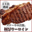 熟成厚切りサーロインステーキ バーベキュー