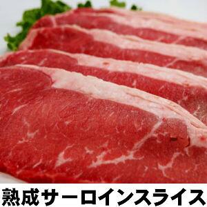 45日熟成(ウエットエイジング)サーロイン5mmスライス 45days wet aging sirloin steak 5mm sliced300g 2pack父の日 敬老の日