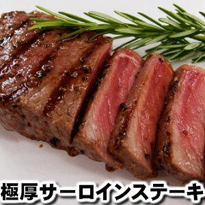 45日ウエットエージング熟成厚切りサーロインステーキ バーベキュー 45days wet aging sirloin steak父の日 敬老の日