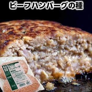 ホテルやレストランの定番 業務用ホクビーふんわりとやわらかなビーフハンバーグの種500g×2父の日 敬老の日