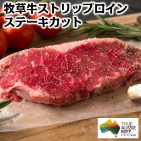 オーストラリア産牧草牛ストリップロインステーキカット約300g(サーロイン) Australian grass-fed beef strip loin steak cut父の日 敬老の日