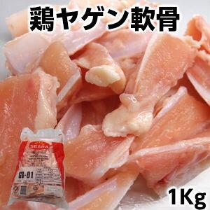 ブラジル産、タイ産鶏剣状軟骨 鶏ヤゲン軟骨1kg 業務用 送料無料商品と同梱可能父の日 敬老の日