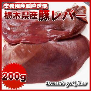 国産市場直送新鮮豚レバー200g(加熱用)