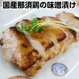 加熱済みお湯ポチャ無添加国産那須鶏味噌漬け150g170g Nasu chicken miso-zuke父の日 敬老の日