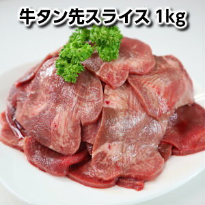 【Entry&ポイント最大19倍 5/25限定~ 】【数量限定】牛タン先スライス1kg 牛舌/牛赤身肉/牛たん/焼き肉/バーベキュー/牛タン beef tongue chip sliced1kg