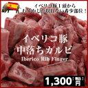 イベリコ豚 中落ちカルビ400g(200g×2PC) リブフィンガー セボ バラ
