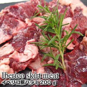 スペイン産イベリコ豚ハラミ セボ ステーキ肉 お取り寄せ トンテキ 黒豚 豚肉 iberico skirt meat cebo父の日 敬老の日