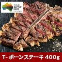 テンダープラスジャパン社製 オーストラリア産若齢牛Tボーンステーキ400g 牛肉ヒレ 牛ステーキ肉 赤身肉 骨付き